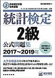 日本統計学会公式認定 統計検定 2級 公式問題集[2017〜2019年]
