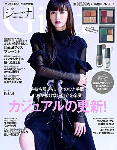 Gina 2020-21 Winter (JELLY 2021年01月号増刊) [雑誌]