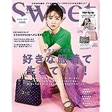 Sweet(スウィート) 2020年 4 月号