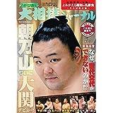 大相撲ジャーナル 2020年7月号