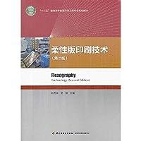 """柔性版印刷技术(第二版)(""""十二五""""普通高等教育印刷工程专业规划教材)"""