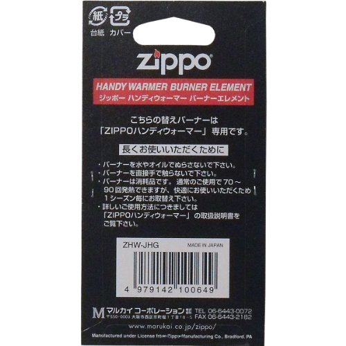 『ZIPPO(ジッポー) ハンディウォーマー用バーナーエレメント ZHW-JHG』のトップ画像