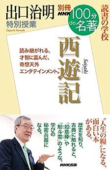[出口 治明]の別冊NHK100分de名著 読書の学校 出口治明 特別授業『西遊記』