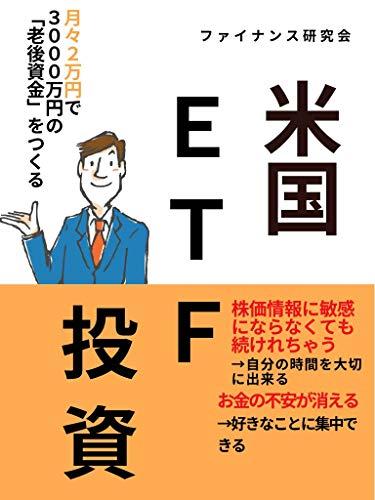 米国ETF投資: 月々2万円で3000万円の貯蓄をつくる