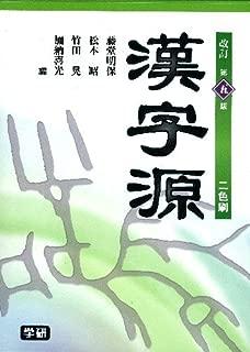 漢字源 改訂第五版 (高校生向辞典)