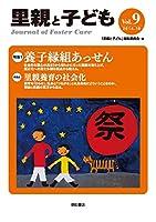 里親と子ども Vol.9―特集1 養子縁組あっせん/特集2 里親養育の社会化