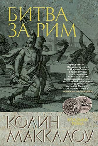 Битва за Рим (The Big Book. Исторический роман) (Russian Edition)