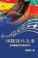 Listening Beyond the Sound: 傾聽弦外之音:音樂藝術跨界展演研究