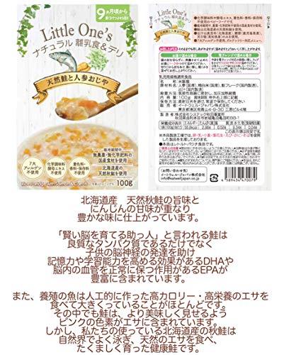 イートウェル・ジャパン『LittleOne'sナチュラル離乳食』
