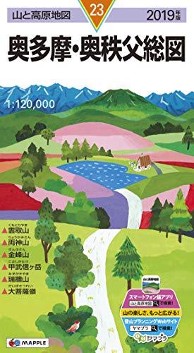 山と高原地図 奥多摩・奥秩父総図