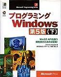 プログラミングWindows第5版〈下〉Win32 APIを扱う開発者のための決定版! (Microsoft Programming Series)