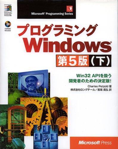 プログラミングWindows第5版〈下〉Win32 APIを扱う開発者のための決定版! (Microsoft Programming Series)の詳細を見る