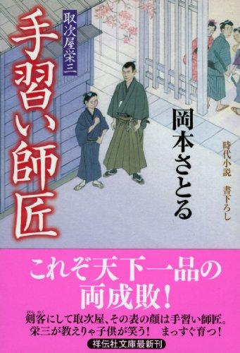 手習い師匠 取次屋栄三 (祥伝社文庫)