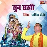 Sunn Sakhi