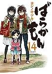 ばらかもん(14) (ガンガンコミックスONLINE)