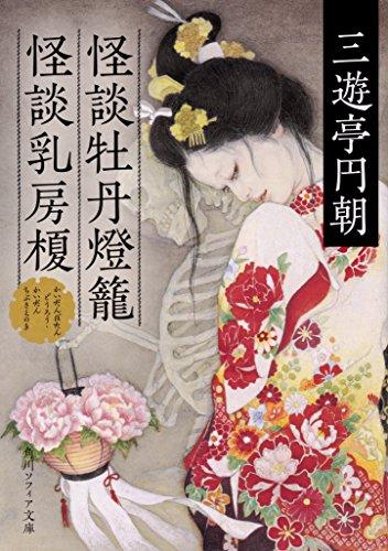 怪談牡丹燈籠・怪談乳房榎 (角川ソフィア文庫)の詳細を見る