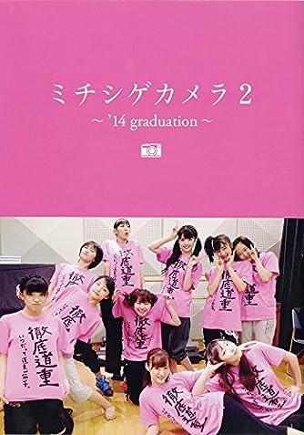 モーニング娘。`14 写真集 『 ミチシゲカメラ2 -'14graduation- 』