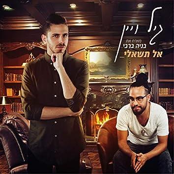 אל תשאלי (feat. בניה ברבי)