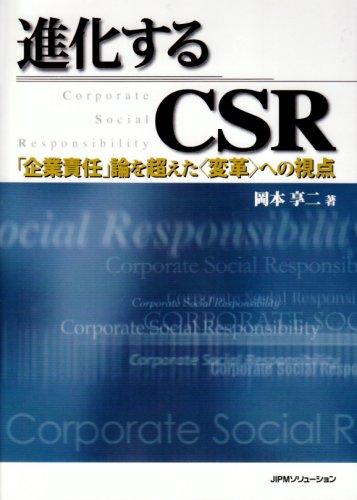 """進化するCSR―「企業責任」論を超えた""""変革""""への視点"""