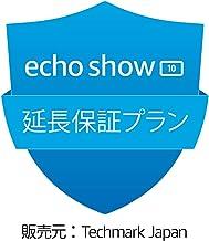 【2021年発売 Echo Show 10 第3世代用】 延長保証・事故保証プラン (3年・落下・水濡れ等の保証付き)
