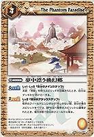 【バトルスピリッツ】 第6弾 爆神 夢中漂う桃幻郷 アンコモン bs06-087