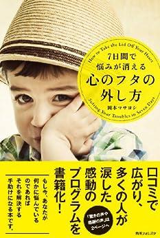 [岡本 マサヨシ]の7日間で悩みが消える 心のフタの外し方 (角川フォレスタ)