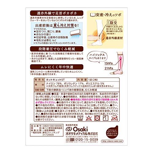 dacco(ダッコ)ホットキュット夜用ロングM-Lピンク1足入