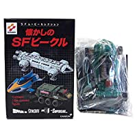 【3】 コナミ SFムービーセレクション 懐かしのSFビークル マックス・ジェットカー ジョー90 単品
