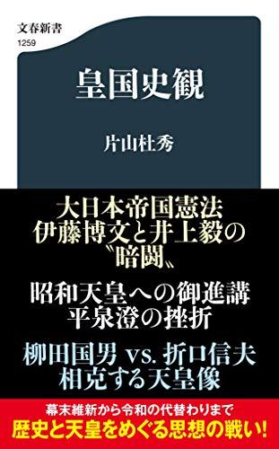 皇国史観 (文春新書 1259)の詳細を見る