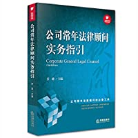 Company legal counsel Practical Guide(Chinese Edition)