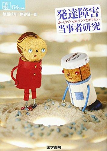 発達障害当事者研究—ゆっくりていねいにつながりたい (シリーズ ケアをひらく) - 紗月, 綾屋, 晋一郎, 熊谷
