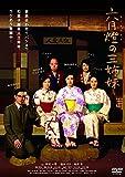 六月燈の三姉妹[DVD]
