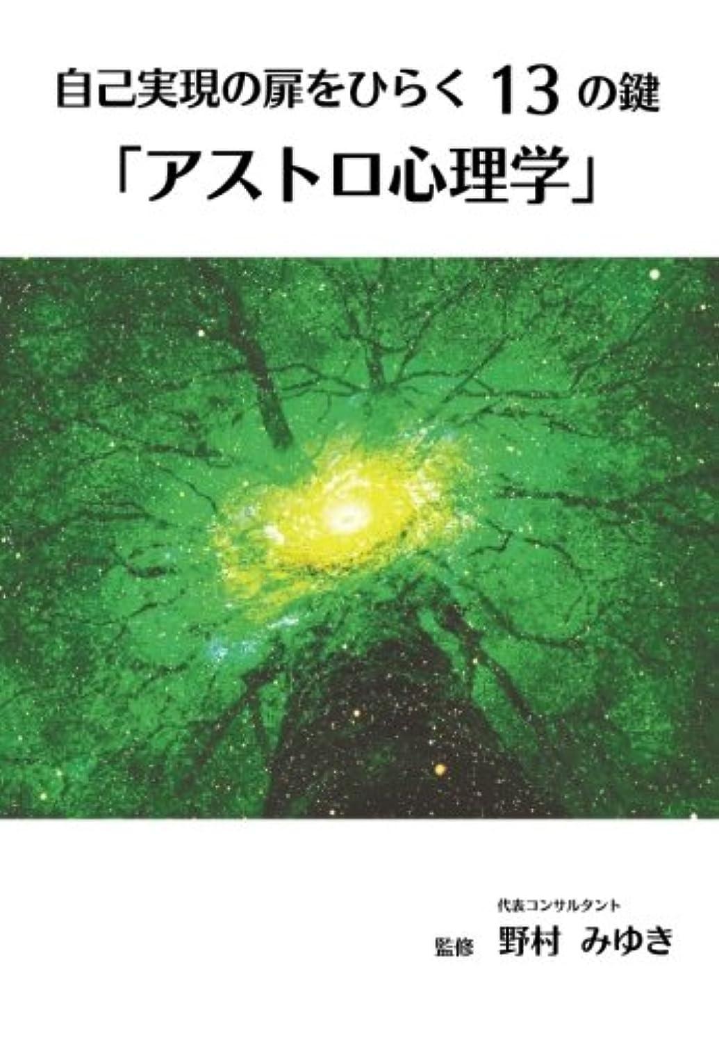ドック距離長さ自己実現の扉をひらく13の鍵「アストロ心理学」