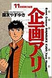 企画アリ(11) (ビッグコミックス)