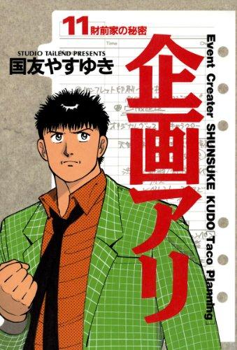 企画あり 第01-11巻 [Kikaku Ari vol 01-11]