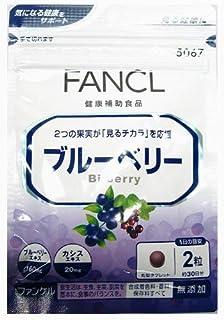 ファンケル ブルーベリー約90日分(徳用3袋セット)1袋(60粒)×3