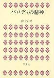 パロディの精神 (平凡社選書)