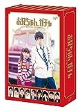 お兄ちゃん、ガチャ Blu-ray BOX 豪華版〈初回限定生産〉[Blu-ray/ブルーレイ]