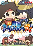 TVアニメ ミニ戦国BASARA弐(2) (電撃コミックスEX)