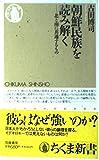 朝鮮民族を読み解く―北と南に共通するもの (ちくま新書)
