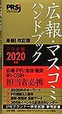広報・マスコミハンドブック PR手帳2020年版