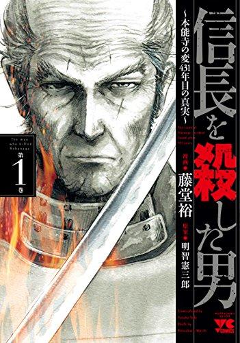 信長を殺した男~本能寺の変 431年目の真実~(1) (ヤングチャンピオン・コミックス)