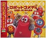 amazon.co.jp ロボットコメディ 主題歌・挿入歌大全集