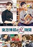 東方神起の72時間[DVD]