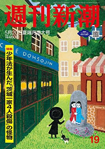 週刊新潮 2021年 5/20 号 [雑誌]