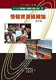 情報資源組織論-第2版 (ベーシック司書講座・図書館の基礎と展望)