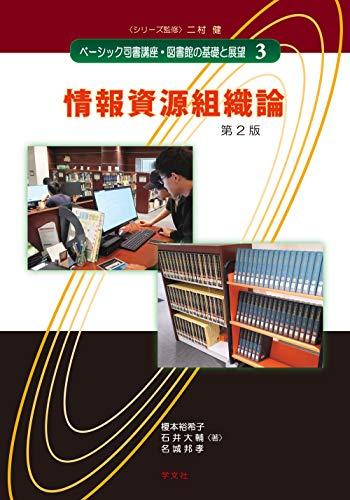 情報資源組織論-第2版 (ベーシック司書講座・図書館の基礎と展望)の詳細を見る