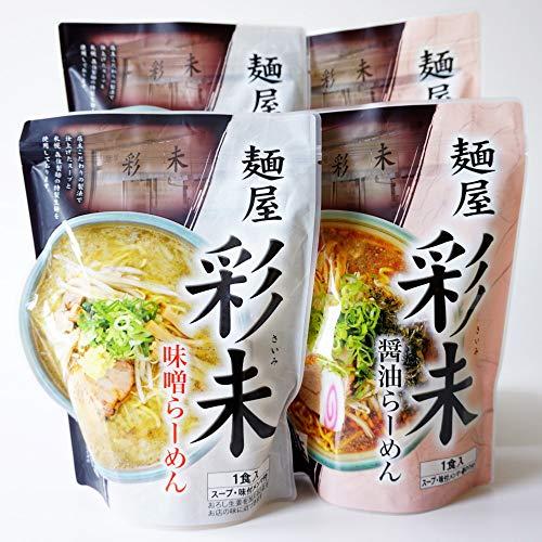 麺屋 彩未 味くらべ4食セット(みそ・しょうゆ各2食)