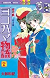 ヨコハマ物語(7) (デザートコミックス)