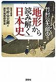竹村公太郎の「地形から読み解く」日本史 (宝島SUGOI文庫)
